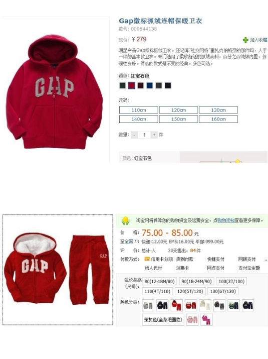 The upper red hooded jacket is from official GAP online store while the one below is posted by a Taobao retailor. Which one do you choose?